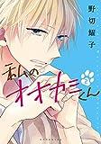 私のオオカミくん(2) (KCx)