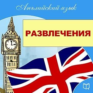 English. Entertainment (Anglijskij jazyk. Razvlechenija) Audiobook