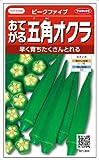 【種子】オクラ ピークファイブオクラ 5.5ml