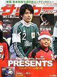サッカーマガジン 2012年 1/17号 [雑誌]
