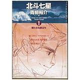北斗七星 コミック 1-4巻セット (ビッグコミックス)