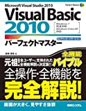 Visual Basic 2010パーフェクトマスター―Windows 7完全対応 Windows Vista/XP対応 (Perfect Master SERIES)