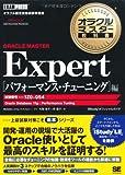 オラクルマスター教科書 ORACLE MASTER Expert パフォーマンス・チューニング編(試験番号:1Z0-054) -