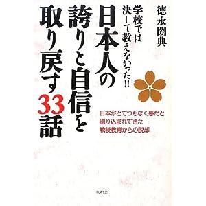 学校では決して教えなかった!! 日本人の誇りと自信を取り戻す33話