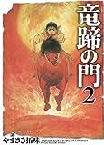 竜蹄の門 2 (SPコミックス)