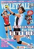 VOLLEYBALL (バレーボール) 2013年 10月号 [雑誌]
