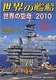 世界の艦船 2010年 05月号 [雑誌]