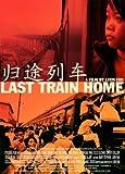 Last Train Home [DVD]