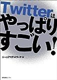 Twitterはやっぱりすごい!