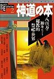 神道の本—八百万の神々がつどう秘教的祭祀の世界 (NEW SIGHT MOOK Books Esoterica 2)