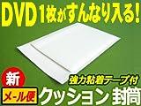 クッション封筒 DVD トールケース1枚サイズ (ホワイト) 300枚 ネコポス ゆうパケット クロネコDM便 クリックポスト ポスパケット 定形外郵便 ゆうメール