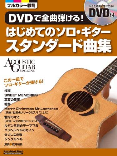 DVDで全曲弾ける!  はじめてのソロ・ギター スタンダード曲集 (DVD付) (アコースティック・ギター・マガジン)
