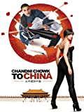 Chandni Chowk to China 2008