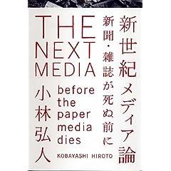 新世紀メディア論-新聞・雑誌が死ぬ前に (単行本) <p>小林弘人 (著)