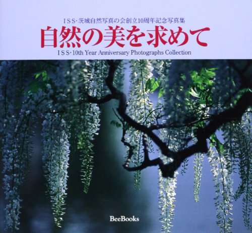For the natural beauty--ISS / Ibaraki nature photography association founded 10th anniversary Memorial photo album (Bee books)
