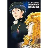 アニメ製作20周年記念 銀河英雄伝説 LEGEND BOX [DVD]