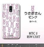 HTC J ISW13HT対応 携帯ケース【732 うさぎさんピンク】