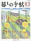 暮しの手帖 4世紀83号