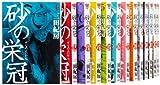砂の栄冠 コミック 1-16巻セット (ヤングマガジンコミックス)