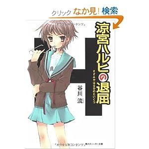 涼宮ハルヒの退屈 (角川スニーカー文庫)