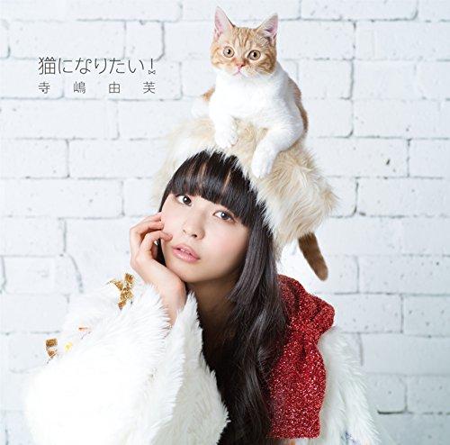 猫になりたい!(初回限定盤)(DVD付)