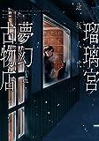 瑠璃宮夢幻古物店(5) (アクションコミックス(月刊アクション))
