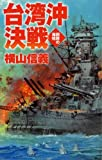台湾沖決戦―鋼鉄の海嘯 (C・NOVELS)