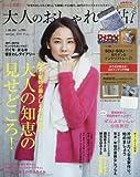 大人のおしゃれ手帖 2016年 01 月号 [雑誌]