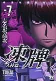 凍牌~人柱篇~ 7―麻雀死闘黙死譚 (ヤングチャンピオンコミックス)