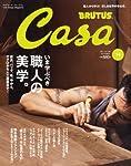 Casa BRUTUS (カーサ・ブルータス) 2011年 10月号 [雑誌]