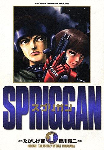 【Netflix】「スプリガン」アニメ化で全世界配信へ