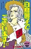 白鳥麗子でございます!(5) (講談社コミックスミミ (276巻))