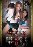 禁親相姦 母と娘 月野りさ・艶堂しほり (ACGJV-011) [DVD]