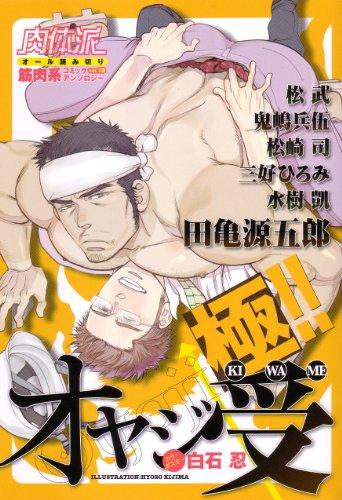 肉体派 vol.18 極!! オヤジ受 (アクアコミックス)