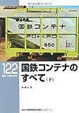 国鉄コンテナのすべて〈下〉 (RM LIBRARY 122)