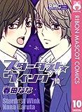 スターダスト★ウインク 10 (りぼんマスコットコミックスDIGITAL)
