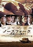 ノースフォーク 天使がくれた奇跡 [DVD]
