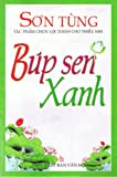 img - for Bup sen Xanh book / textbook / text book