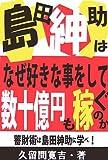 島田紳助はなぜ好きな事をして数十億円も稼ぐのか―蓄財術は島田紳助に学べ!