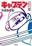 キャプテン 16 (ホームコミックス)