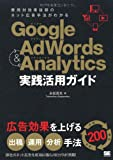 Google AdWords & Analytics 実践活用ガイド
