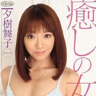 癒しの女神 夕樹舞子 [DVD]