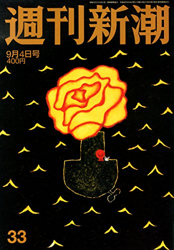 週刊新潮 2014年 9/4号 [雑誌]