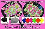 手作り 応援 うちわ 立体 カラーボード (蛍光ピンク) キット カッティングシート(蛍光オレンジ)セット