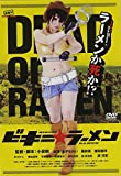 ビキニ☆ラーメン [DVD]