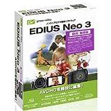 EDIUS Neo 3 優待・乗換版
