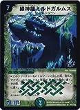 デュエルマスタ-ズ 緑神龍ミルドガルムス プロモーションカード P41/Y5