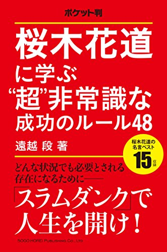 """ポケット判 桜木花道に学ぶ""""超""""非常識な成功のルール48"""