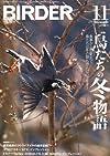 BIRDER (バーダー) 2012年 11月号 鳥たちの冬物語