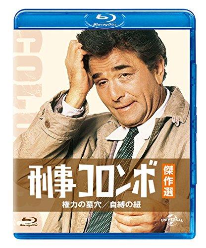 刑事コロンボ傑作選 権力の墓穴/自縛の紐 [Blu-ray]
